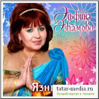 Элфинэ Эзхамова - Язнын жиле