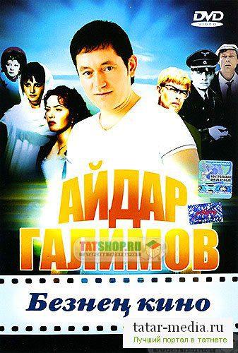 Айдар Галимов - Безнен кино