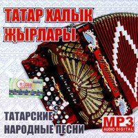 Татарча Жырлар 2011