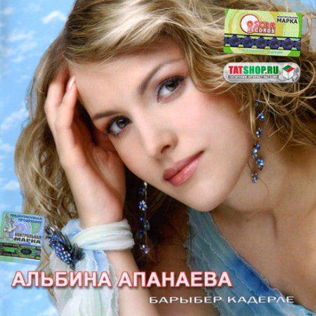 Альбина Апанаева Скачать Бесплатно