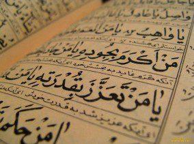 В Казани отметили день рождение пророка Мухаммеда