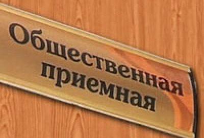Приемная Единой России подвела итоги работы