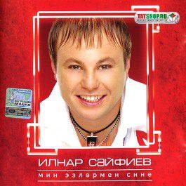 Ильнар Сайфиев: путь к славе