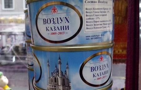 В Татарстане продается воздух в консервных банках