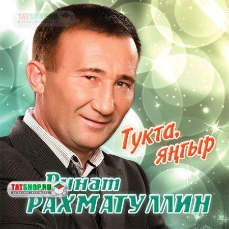 Ринат Рахматуллин Новые Песни
