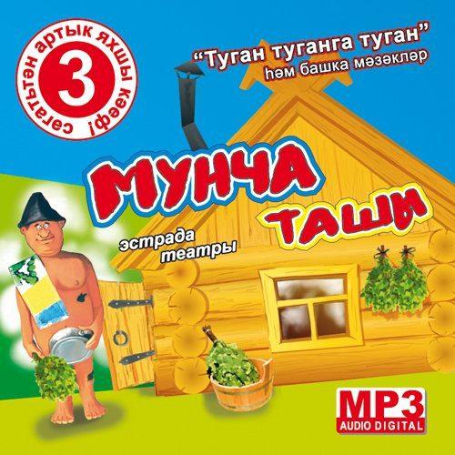 Мунча Ташы 2010