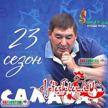 Салават Фатхетдинов 23 сезон (2011)