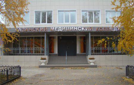 Казанскому медицинскому колледжу 175 лет