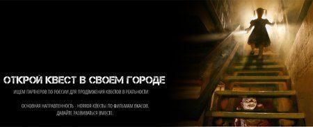 Бизнес в Казани – открытие франшизы по квестам