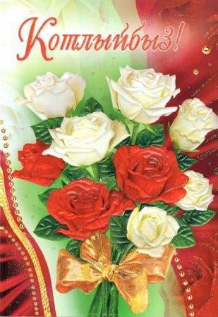 Для личного, поздравительная открытка на татарском языке с рождением