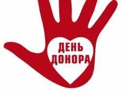 День донорства – важное событие