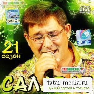 Скачать Бесплатно Песни Салавата Фатхутдинова 21 сезон