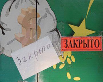 В Автограде продолжают борьбу против игорного бизнеса