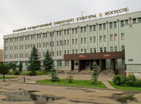 Университет культуры и искусств в Казани стал институтом