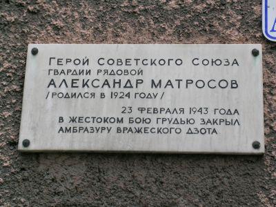 На памятниках Казани мемориальные доски будут проверять на ошибки